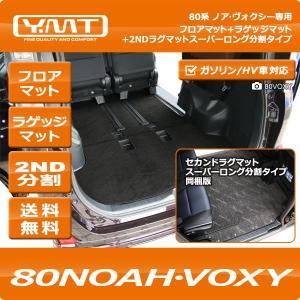 YMT 80系ノア・ヴォクシー フロアマット+トランクマット+セカンドラグマットスーパーロング分割タイプ|y-mt