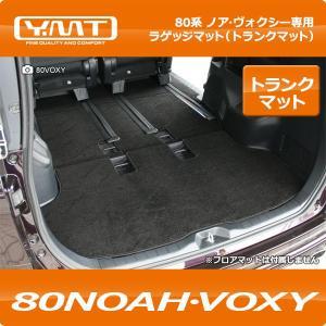 YMT 80系ノア・ヴォクシー トランクマット(ラゲッジマット)|y-mt