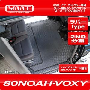 YMT 80系ノア・ヴォクシー ラバー製 セカンドラグマットスーパーロング分割タイプ|y-mt