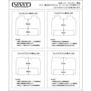 YMT 80系ノア・ヴォクシー ラバー製 セカンドラグマットスーパーロング分割タイプ|y-mt|06