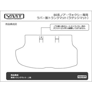 YMT 80系ノア・ヴォクシー ラバー製 トランクマット(ラゲッジマット)|y-mt|06