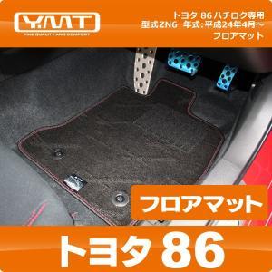 YMTフロアマット トヨタ86専用フロアマット|y-mt