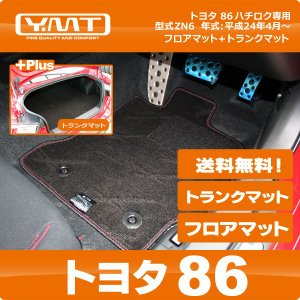 YMTフロアマット トヨタ86専用フロアマット+トランクマット|y-mt