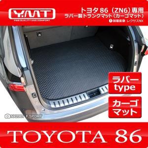 YMTフロアマット トヨタ86 ラバー製 トランクマット(ラゲッジマット)|y-mt