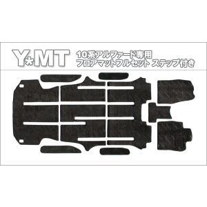 YMTフロアマット 10系アルファード フロアマット+ラゲッジ+ステップマット 送料無料|y-mt