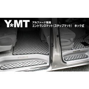 YMT 10系アルファード エントランスマット(ステップマット) ホック式|y-mt