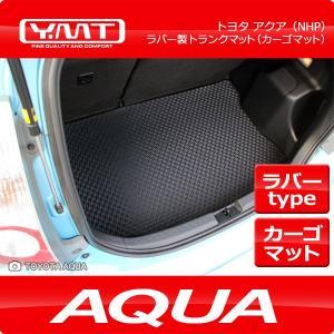 YMTフロアマット アクア ラバー製 ラゲッジマット AQUA NHP10|y-mt