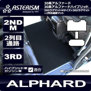 新型アルファード 2NDラグマットMサイズ+3RDラグマット+2列目通路マット ASTERISMシリーズ 30系アルファード 30系アルファードハイブリッド対応|y-mt