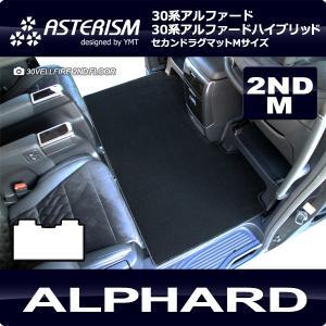 新型アルファード セカンドラグマットM ASTERISMシリーズ(アステリズム) 30系アルファード 30系アルファードハイブリッド対応|y-mt