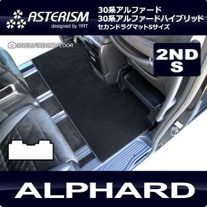 新型アルファード セカンドラグマットS ASTERISMシリーズ(アステリズム) 30系アルファード 30系アルファードハイブリッド対応|y-mt