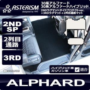 新型アルファード 2NDラグサイドプロテクトver.+3RDラグマット+2列目通路マット ASTERISMシリーズ 30系アルファード 30系アルファードハイブリッド対応|y-mt