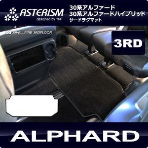 新型アルファード サードラグマット ASTERISMシリーズ(アステリズム) 30系アルファード 30系アルファードハイブリッド対応|y-mt