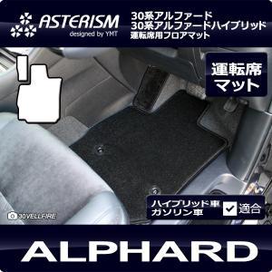 新型アルファード 運転席用フロアマット ASTERISMシリーズ(アステリズム) 30系アルファード 30系アルファードハイブリッド対応|y-mt