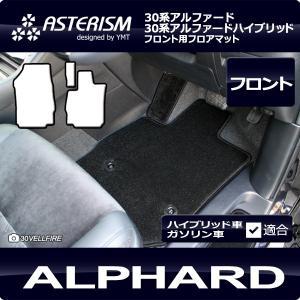 新型アルファード フロント用フロアマット ASTERISMシリーズ(アステリズム) 30系アルファード 30系アルファードハイブリッド対応|y-mt