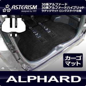 新型 アルファード ラゲッジマット ロングスライド仕様(カーゴマット) 30系アルファード 30系アルファードハイブリッド ASTERISMシリーズ(アステリズム)|y-mt