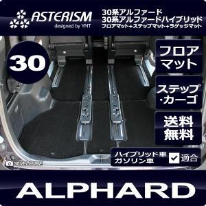 新型アルファード フロアマット+ステップマット+トランクマット ASTERISMシリーズ(アステリズム) 30系アルファード 30系アルファードハイブリッド対応|y-mt