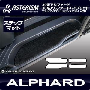 新型アルファード エントランスマット(ステップマット) ASTERISMシリーズ(アステリズム) 30系アルファード 30系アルファードハイブリッド対応|y-mt