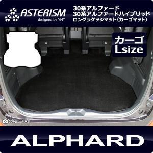 新型 アルファード ロングラゲッジマット 30系アルファード 30系アルファードハイブリッド 全グレード対応 ASTERISMシリーズ(アステリズム)|y-mt