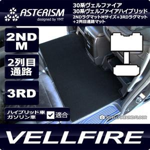 新型ヴェルファイア 2NDラグマットMサイズ+3RDラグマット+2列目通路マット ASTERISM 30系ヴェルファイア 30系ヴェルファイアハイブリッド対応|y-mt