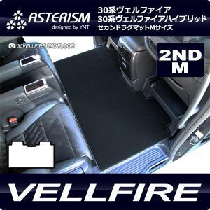 新型ヴェルファイア セカンドラグマットM ASTERISM(アステリズム) 30系ヴェルファイア 30系ヴェルファイアハイブリッド対応|y-mt