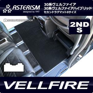 新型ヴェルファイア セカンドラグマットS ASTERISM(アステリズム) 30系ヴェルファイア 30系ヴェルファイアハイブリッド対応|y-mt
