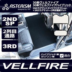 新型ヴェルファイア 2NDラグサイドプロテクトver.+3RDラグマット+2列目通路マット ASTERISM 30系ヴェルファイア 30系ヴェルファイアハイブリッド対応|y-mt