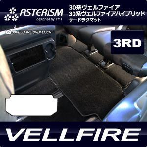 新型ヴェルファイア サードラグマット ASTERISM(アステリズム) 30系ヴェルファイア 30系ヴェルファイアハイブリッド対応|y-mt