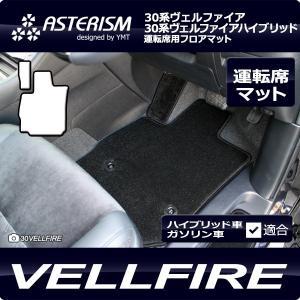 新型ヴェルファイア 運転席用フロアマット ASTERISM(アステリズム) 30系ヴェルファイア 30系ヴェルファイアハイブリッド対応|y-mt