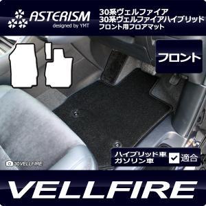 新型ヴェルファイア フロント用フロアマット ASTERISM(アステリズム) 30系ヴェルファイア 30系ヴェルファイアハイブリッド対応|y-mt