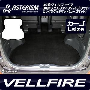 新型 ヴェルファイア ロングラゲッジマット 30系ヴェルファイア 30系ヴェルファイアハイブリッド 全グレード対応 ASTERISMシリーズ(アステリズム)|y-mt