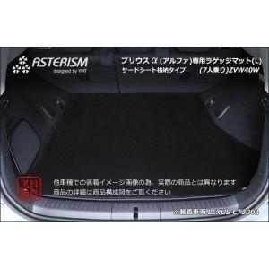 ASTERISMフロアマット プリウスα(プリウスアルファ)7人乗り ラゲッジマット(L)サードシート格納タイプZVW40W 送料無料 |y-mt