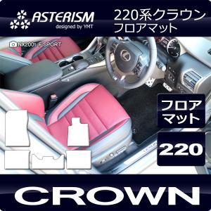 新型 クラウン 220系 クラウン ハイブリッド フロアマット ASTERISMシリーズ アステリズム|y-mt