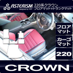 新型 クラウン 220系 クラウン ハイブリッド フロアマット+ラゲッジマット ASTERISMシリーズ アステリズム|y-mt