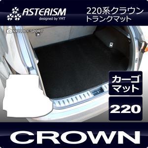 新型 クラウン 220系 クラウン ハイブリッド ラゲッジマット(トランクマット) ASTERISMシリーズ アステリズム|y-mt