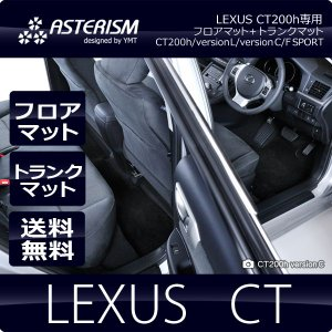 ASTERISMフロアマット レクサス CT200h フロアマット+ラゲッジマット 送料無料|y-mt