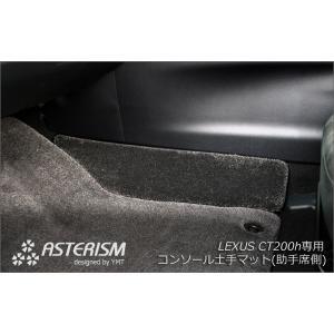 ASTERISM レクサス CT200h コンソール土手マット|y-mt|02