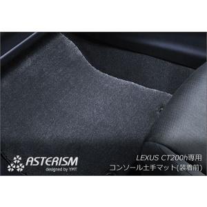 ASTERISM レクサス CT200h コンソール土手マット|y-mt|03
