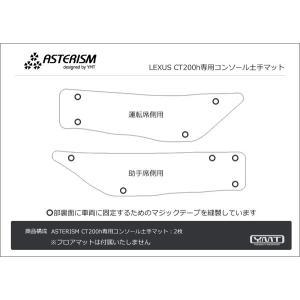 ASTERISM レクサス CT200h コンソール土手マット|y-mt|04