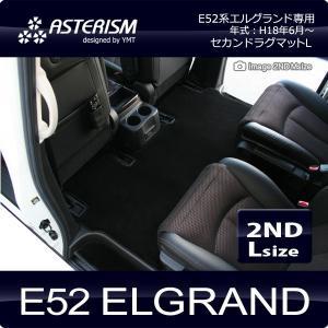 ASTERISM E52系エルグランド 2NDラグマットL|y-mt
