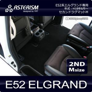 ASTERISM E52系エルグランド 2NDラグマットM|y-mt