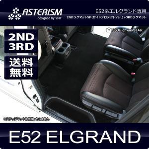 ASTERISM E52系エルグランド 2NDラグマットSP(サイドプロテクトVer.)+3RDラグマット 送料無料 |y-mt