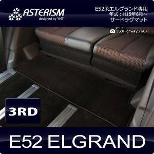 ASTERISM E52系エルグランド 3RDラグマット|y-mt