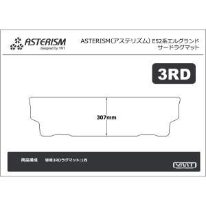 ASTERISM E52系エルグランド 3RDラグマット|y-mt|03