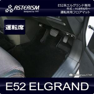 ASTERISM E52系エルグランド 運転席用フロアマット|y-mt