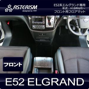 ASTERISM E52系エルグランド フロントフロアマット|y-mt