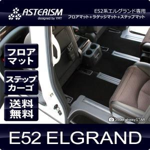ASTERISMフロアマット E52系エルグランド フロアマット+ラゲッジマット+ステップマット 送料無料|y-mt