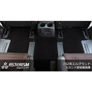 ASTERISMフロアマット E52系エルグランド フロアマット+ラゲッジマット+ステップマット 送料無料 y-mt 03