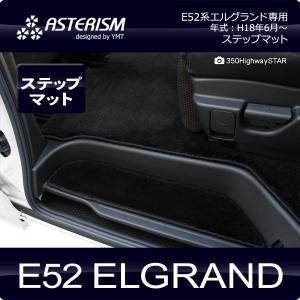 ASTERISM E52系エルグランド ステップマット2枚SET(エントランスマット)|y-mt