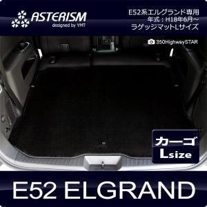 ASTERISM E52系エルグランド ラゲッジマットL(カーゴマットL)|y-mt