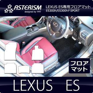 LEXUS ES300h  ES フロアマット  ASTERISMシリーズ アステリズム   送料無料|y-mt